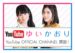 ゆいかおりYouTube OFFICIAL CHANNEL 開設!