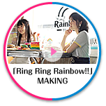 「Ring Ring Rainbow!!」MAKING