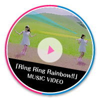 「Ring Ring Rainbow!!」MUSIC VIDEO