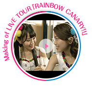 Making of LIVE TOUR『RAINBOW CANARY!!』